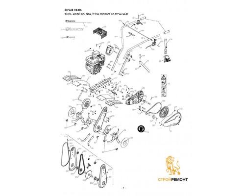 Вал для культиватора Hus TF 224(2014г.)(5196530-65)