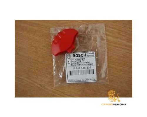 Зажим для газонокосилки Bosch (арт. F016L66136)